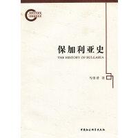 H-56-保加利亚史 马细谱 9787500491200 中国社会科学出版社