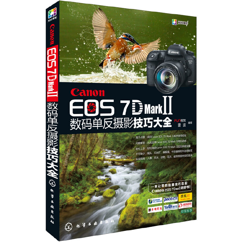 Canon EOS 7D Mark Ⅱ 数码单反摄影技巧大全 从摄影新手到高手必须掌握的佳能7D2相机常用操作及实拍技巧大全!