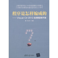 程序是怎样编成的――Visual C#2012应用程序开发