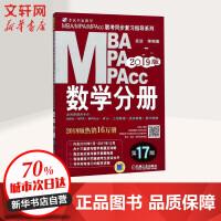 MBA、MPA、MPAcc联考同步复习指导系列(7版)数学分册 机械工业出版社