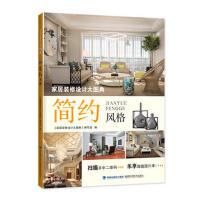 家居装修设计大图典:简约风格 《家居装修设计大图典》编 9787533553920睿智启图书