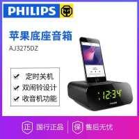 Philips/飞利浦 AJ3275DZ/93 iPhone6s苹果7底座音响箱闹钟收音机