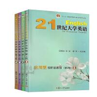义博!21世纪大学英语应用型视听说教程.1234(第三版) 汪榕培 复旦大学出版社 共4本
