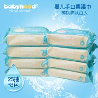婴儿湿巾宝宝手口湿巾植物木糖醇湿纸巾25片8包装