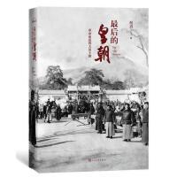 最后的皇朝:革命前夜的大清王朝
