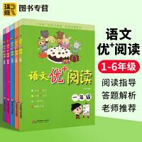 语文优+阅读一二三四五年级 5本套装 小学语文阅读理解训练书籍