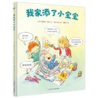 我家添了小宝宝奇想国童书绘本世界经典图画书精书美伊丽莎白浙江少儿3-4-5-6-7-8岁彩色故事书儿童图画书