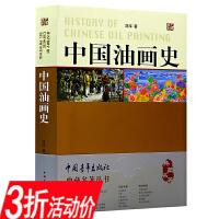 中国油画史讲述中国油画发展的历史了解绘画形式语言与创作研究与西方所罗门学院派油画基础教程技法入门