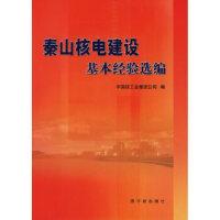秦山核电建设基本经验选编,中国核工业集团公司,原子能出版社9787502233068