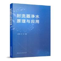 【正版现货】射流器净水原理与应用 金儒霖 9787112239337 中国建筑工业出版社