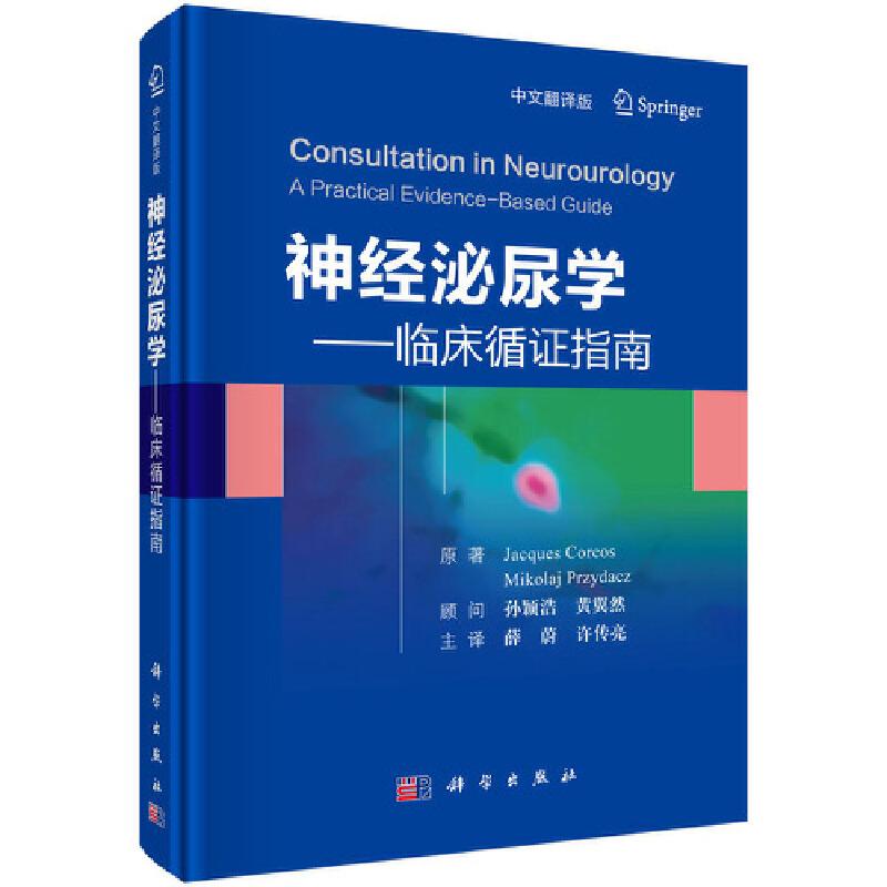 神经泌尿学-临床循证指南(中文翻译版)
