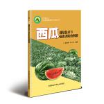 西瓜栽培技术与病虫害防治图谱