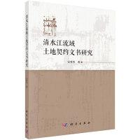 清水江流域土地契约文书研究