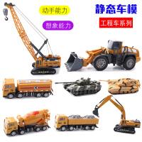 儿童玩具车搅拌车卡车挖土机挖掘机 工程车套装仿真叉车铲车模型