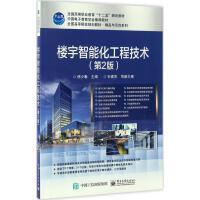 楼宇智能化工程技术(第2版) 杨少春 主编