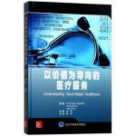 以价值为导向的医疗服务 北京大学医学出版社