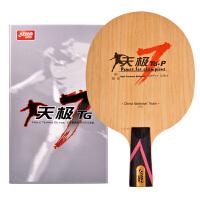 乒乓球拍底板 天�O7�o�C弧圈�Y合快攻型乒乓板直拍�M拍