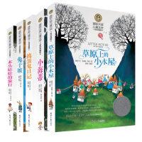国际大奖儿童文学套装5册 全套草原上的小木屋小海蒂捣蛋鬼日记兔子坡木头娃娃少儿童读物图书籍7-9-10-12-15岁区
