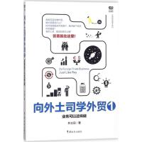向外土司学外贸 (1)业务可以这样做 中国海关出版社