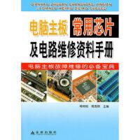 电脑主板常用芯片及电路维修资料手册9787508263212 蒋树刚 金盾出版社
