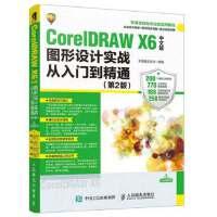 CorelDRAW X6中文版图形设计实战从入门到精通 第2版 CDR X6软件视频教程书籍 平面广告包装图案设计制图