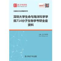 2020年深圳大学生命与海洋科学学院714分子生物学考研全套资料/2019考研配套教材 研究生考试 硕士 升硕考试 试