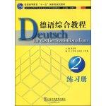 【旧书二手书8成新】德语综合教程2练习册 黄克琴 上海外语教育出版社 9787544616669