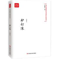 驴打滚 朱山坡 中国言实出版社