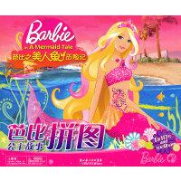 芭比公主故事拼图:芭比之美人鱼历险记