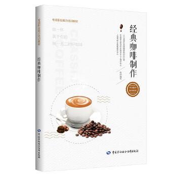 """经典咖啡制作——专项职业能力培训教材 咖啡师、爱好者快速入门指南!小白到职业咖啡师的必读书目!视频详解经典款咖啡制作过程——从研磨到萃取,教会你好咖啡的制作""""魔法"""""""