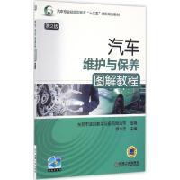 汽车维护与保养图解教程(第2版) 谭本忠 主编