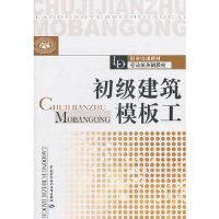 正版速发 初级建筑模板工 本书编写组 9787504590169 中国劳动社会保障出版社