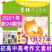 【2-7月】意林作文素材杂志2021年3-14期共12本读者意林类文学文摘过期刊杂志现货