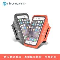 pivoful浦诺菲 跑步手机臂包运动手臂包臂袋苹果7通用健身装备臂带男女手腕臂套 触控操作 高弹力莱卡 橙色 灰色