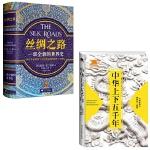 丝绸之路(一部全新的世界史)(精)+上下五千年(共2册)