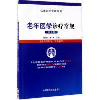 老年医学诊疗常规(版) 中国医药科技出版社
