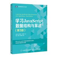 人民邮电:学习JavaScript数据结构与算法(第3版)