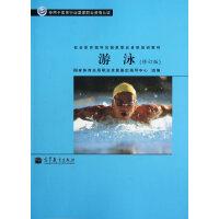 社会体育指导员国家职业资格培训教材――游泳 国家体育总局职业技能鉴定指导中心组 9787040299328