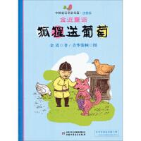 中国童话名家名篇.注音版:金近童话---狐狸送葡萄 金近;青华装帧 绘 9787514813746