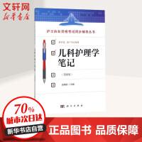 儿科护理学笔记(第4版) 张梅珍 主编
