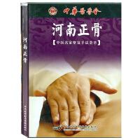 新华书店正版 中医名家整复手法荟萃 河南正骨 VCD