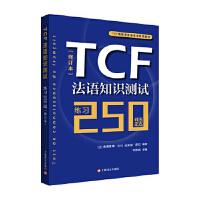 [二手9成新]TCF法语知识测试:练习250题 (修订本)[法]桑德里娜・比约 埃莱娜・雷拉著,朱佩娟编9787532