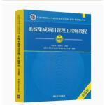 系统集成项目管理工程师教程 第2版二版 清华软考书 系统集成中级项目管理 系统集成项目管理工程师考试教程 计算机软考书