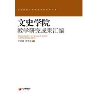 文史学院教学研究成果汇编(仅适用PC阅读)