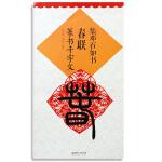 集 邓石如书春联・篆书千字文