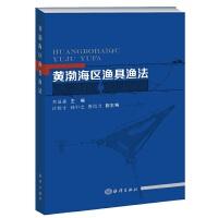 黄渤海区渔具渔法
