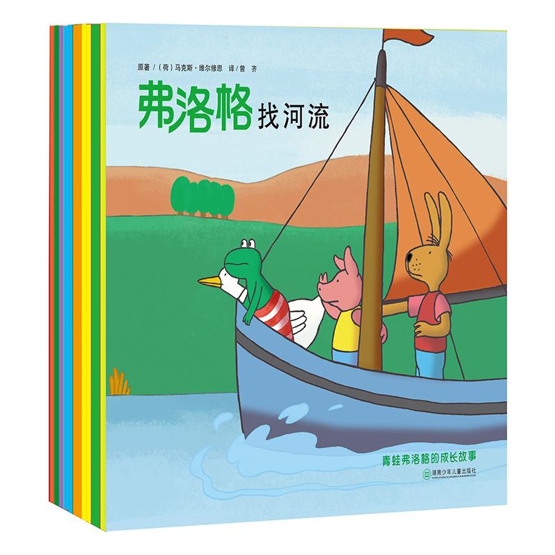 青蛙弗洛格的成长故事第二辑(全7册)