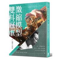 微�s模型�p料冠�的��作小世界:Hank的感人回��、有趣�l想,以及�@人技巧 Hank Cheng(���展) 木�R文化