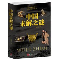 中国未解之谜 超厚大开本 经典实用 中小学生科普知识大全 儿童学生课外读物