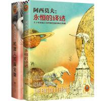 阿西莫夫书全套 版 永恒的终结+机器人短篇全集 艾萨克银河帝国基地三体孤独深处外国科幻星际穿越阿西莫夫书套装2册神们自
